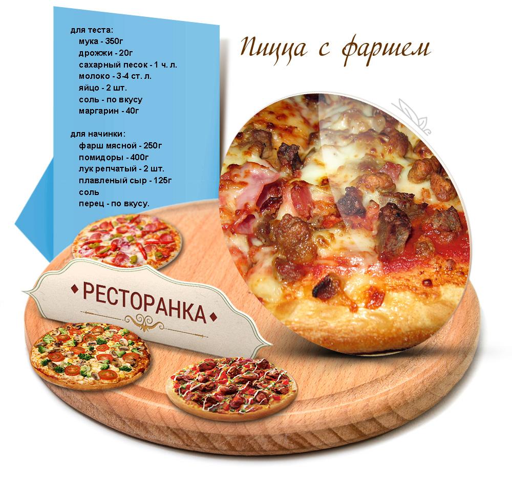 Пицца с фаршем дома рецепт пошагово в духовке