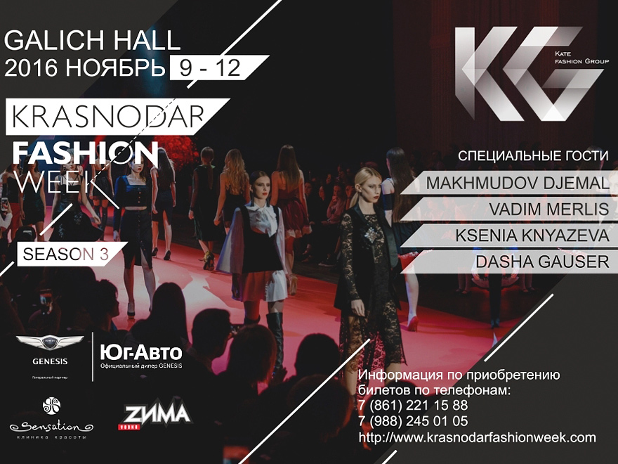 Третий сезон «Krasnodar Fashion Week»