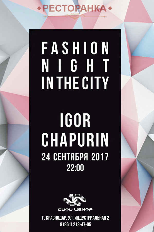 FASHION NIGHT IN THE CITY