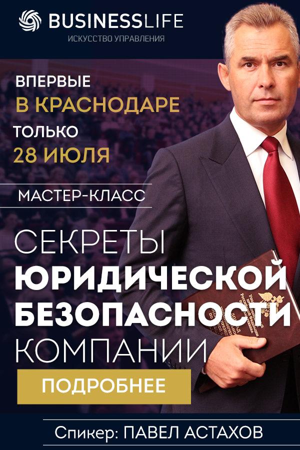 Мастер-класс Павла Астахова «Секреты юридической безопасности компании»