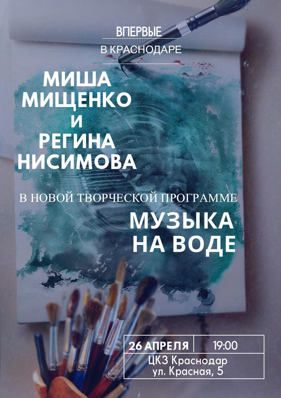 Музыка на воде - концерты в Краснодаре 2017