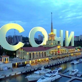 День города в Сочи