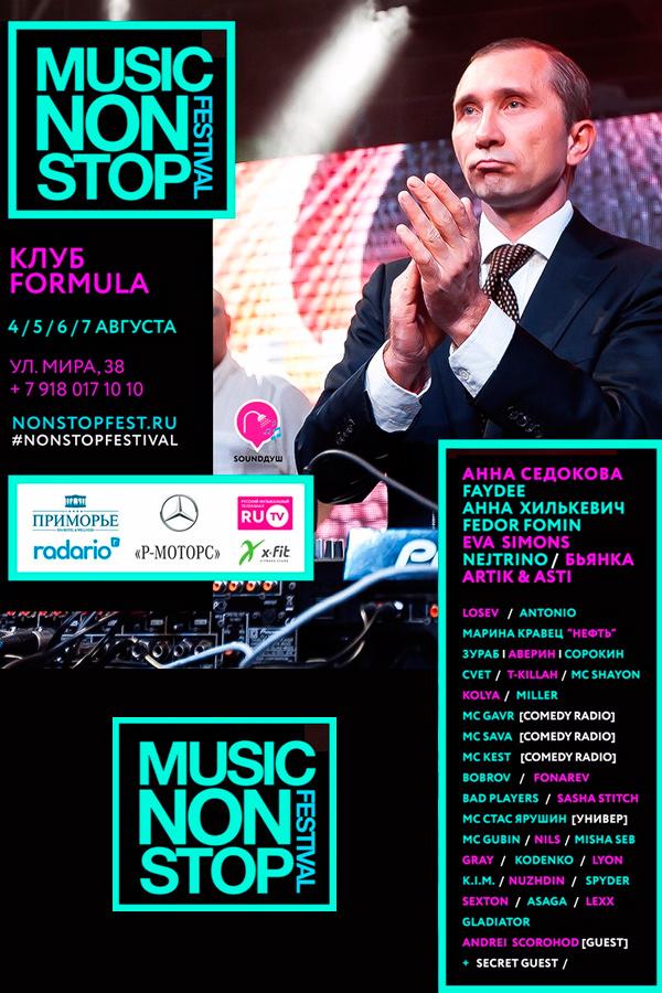 Music Non Stop Festival