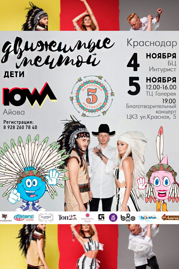 Концерт IOWA