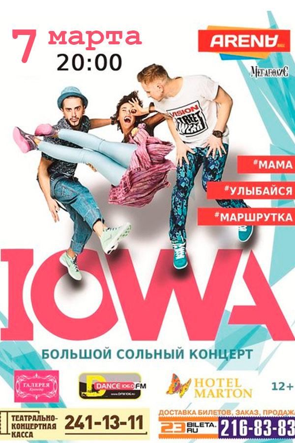 Концерт IOWA в Краснодаре