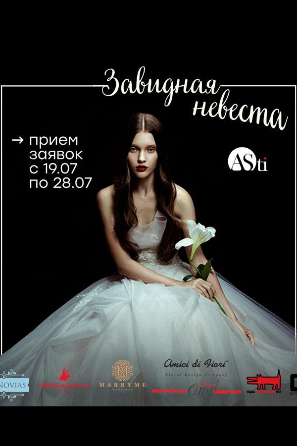 Конкурс «Завидная невеста» в Краснодаре