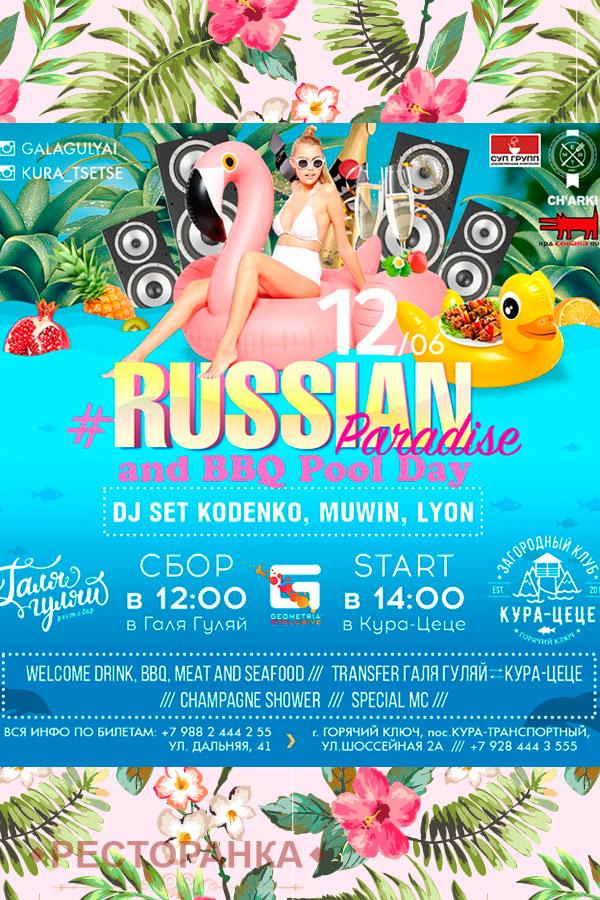 Russian Paradise / Галя Гуляй / 12 июня