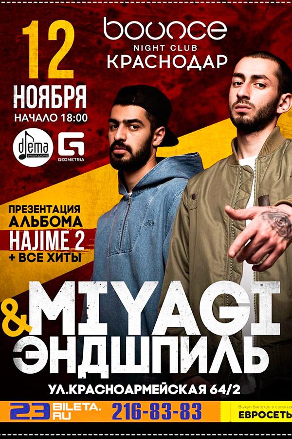 MIYAGI & ЭНДШПИЛЬ в Краснодаре