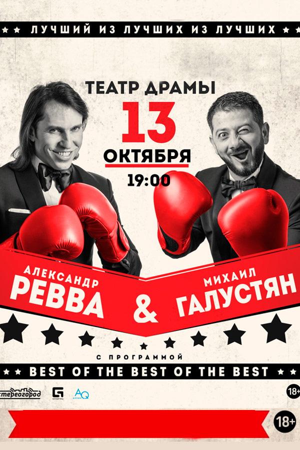 Концерт «Ревва & Галустян» в Краснодаре