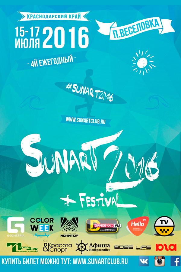 Фестиваль SUNART в Веселовке