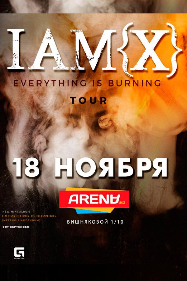 IAMX в Краснодаре