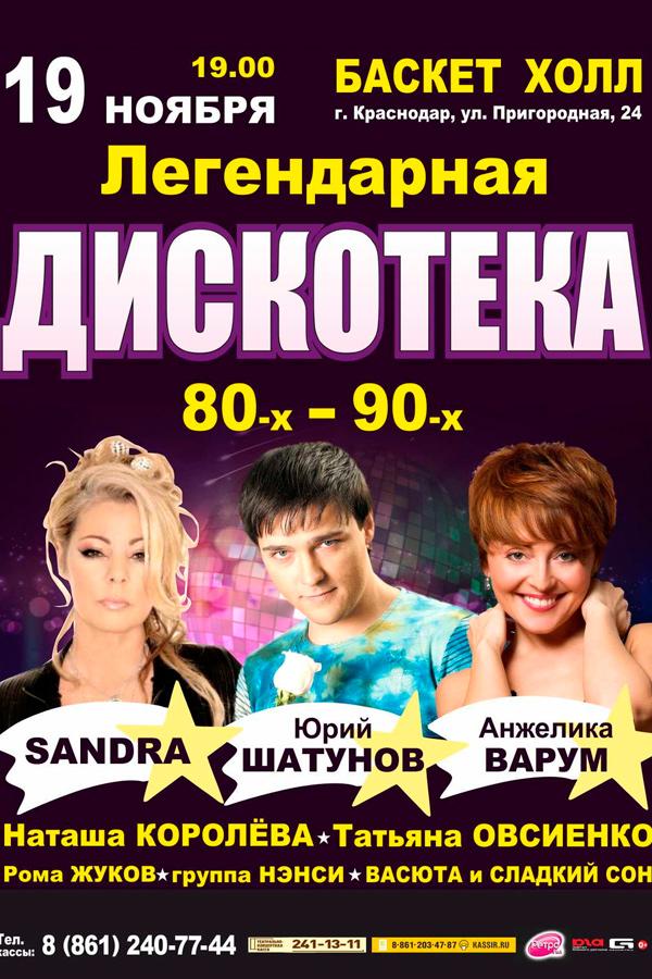ЛЕГЕНДАРНАЯ ДИСКОТЕКА 80-90-Х