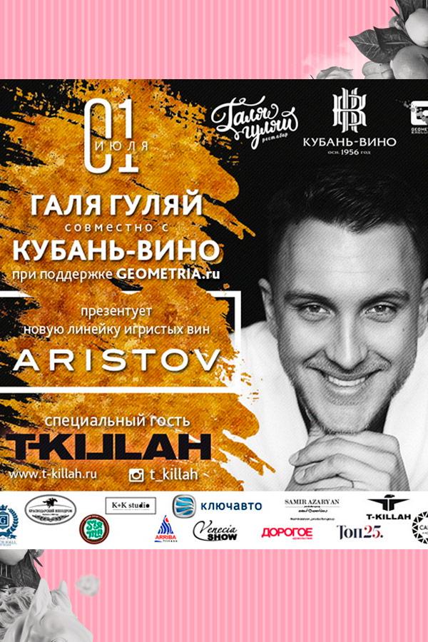 T-killah в «Галя, Гуляй» на дегустации вин ARISTOV