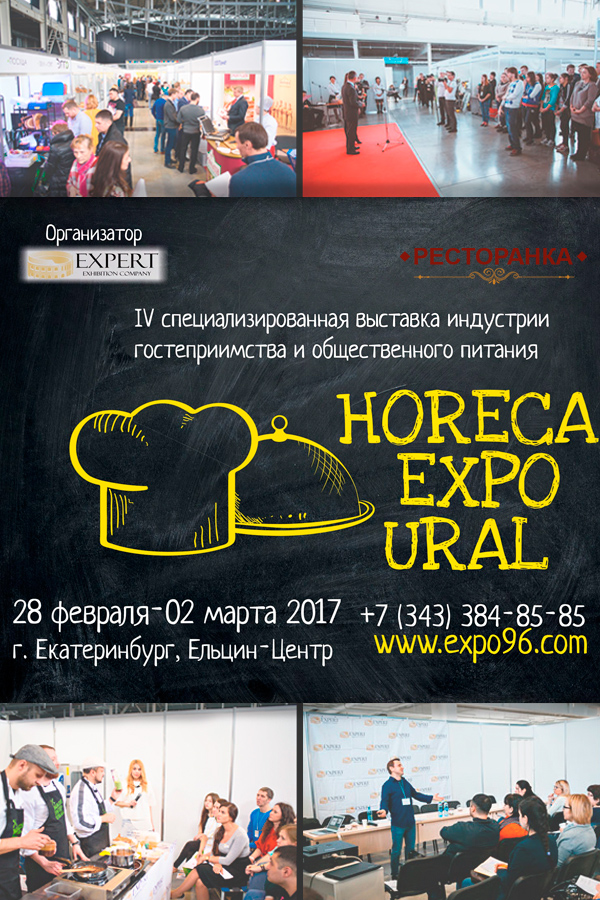 Выставка гостеприимства «HoReCa Expo Ural»
