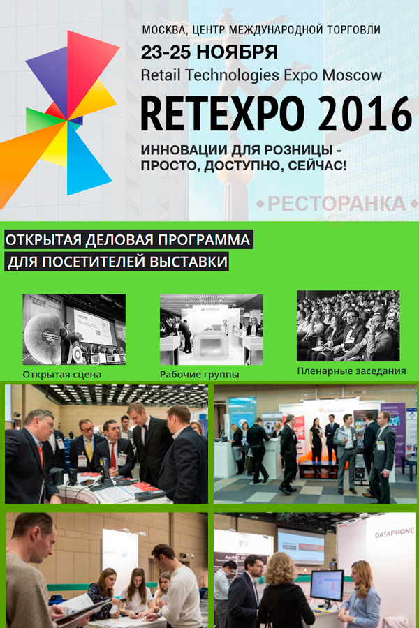 Retexpo 2016: выставка retail-технологий