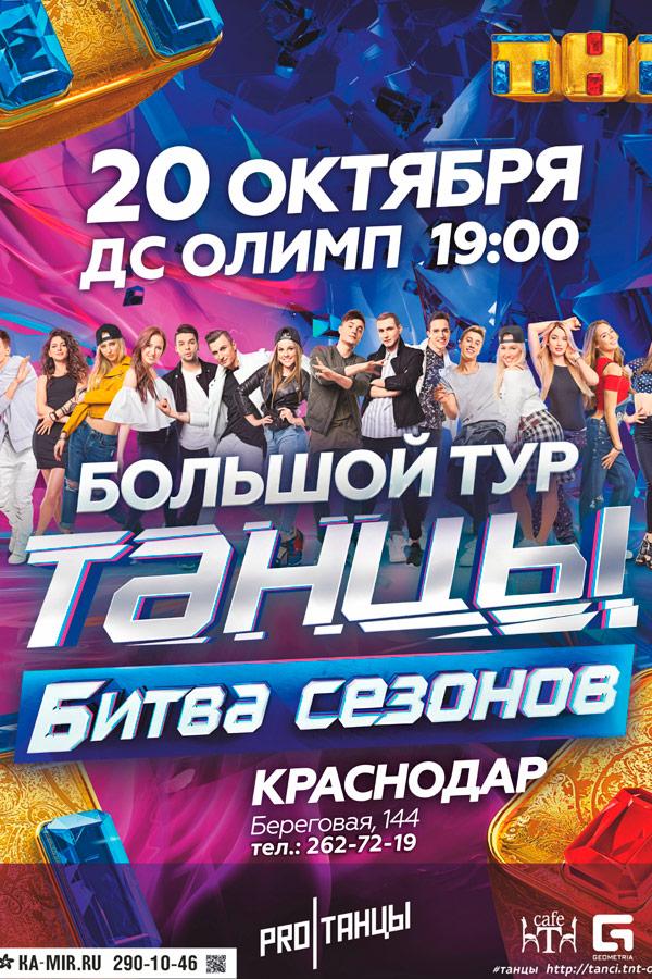 Танцы Битва сезонов концерт в Краснодаре