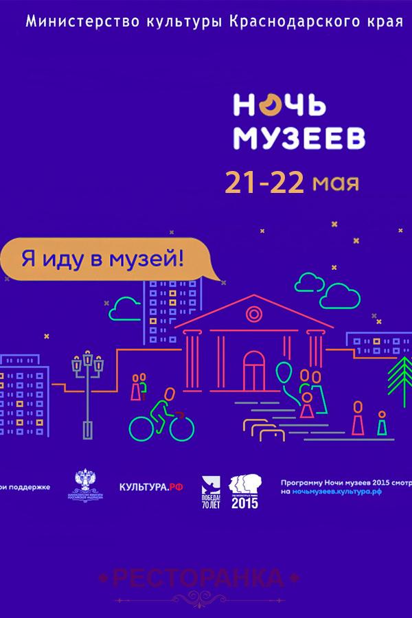 Ночь музеев в Краснодаре 2016