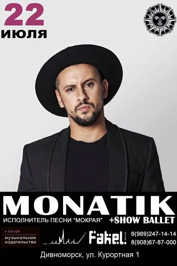 MONATIK - живой концерт в клубе Факел