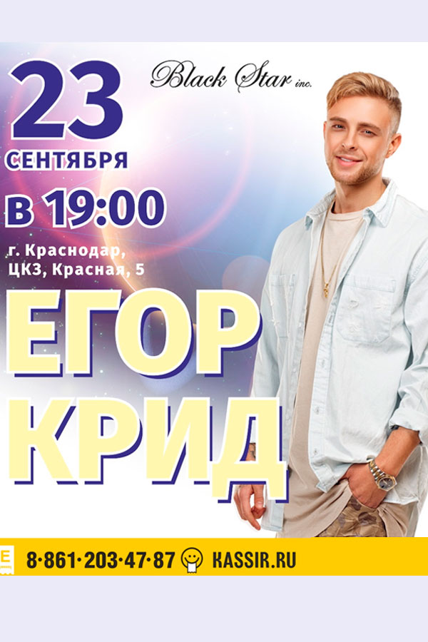 Егор Крид - концерт в ЦКЗ