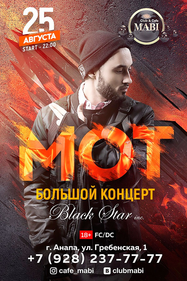 МОТ - Большой концерт в Анапе
