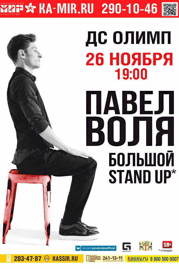 Павел Воля. БОЛЬШОЙ Stand-Up