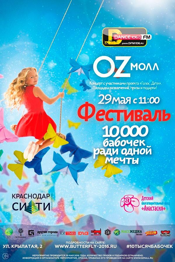 """Фестиваль """"10000 бабочек ради одной мечты"""""""