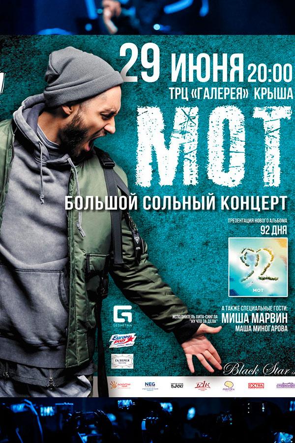МОТ - Большой сольный концерт в Краснодаре