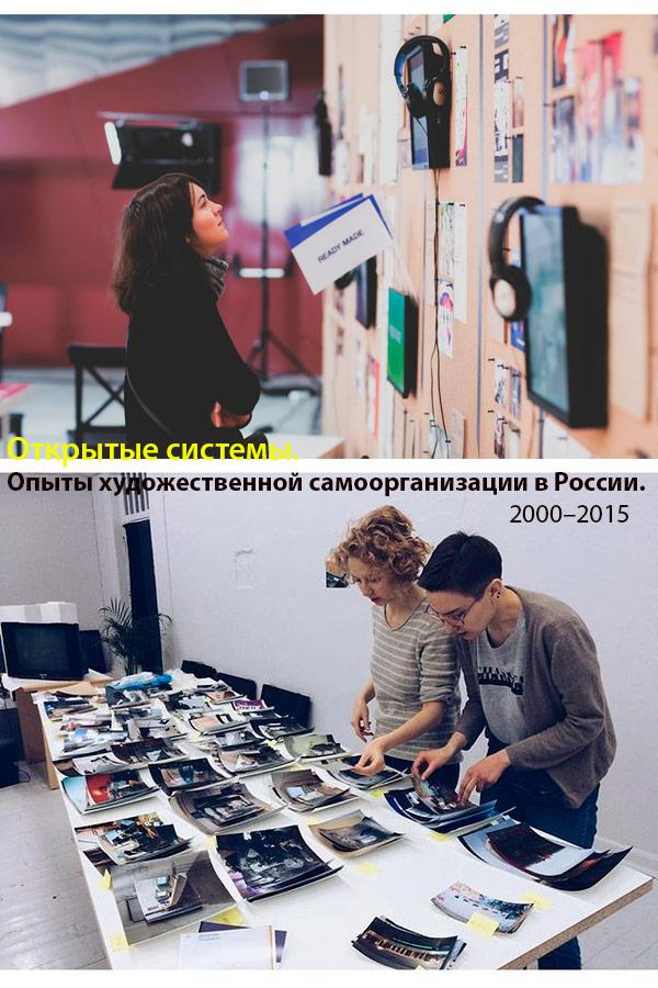 """Музей современного искусства «Гараж» / художественная выставка """"Открытые системы"""""""