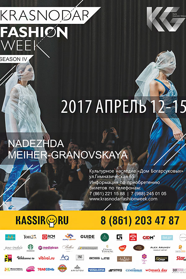 IV сезон Krasnodar Fashion Week