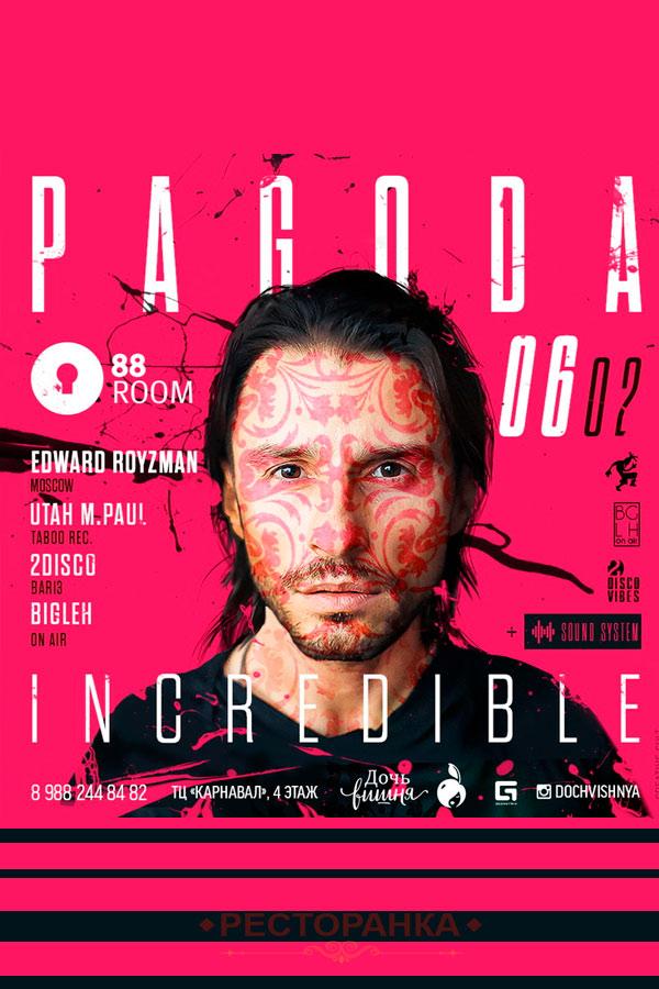 PAGODA INCREDIBLE / 06 февраля
