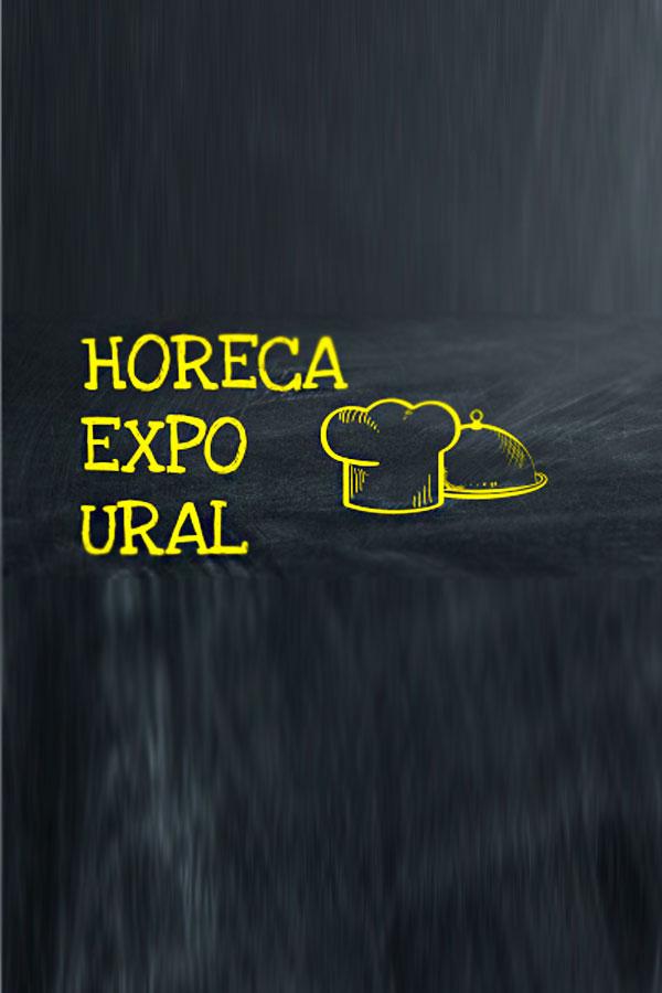 Выставка HoReCa Expo Ural