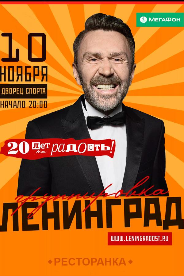 Концерт группы Ленинград в Краснодаре 2017