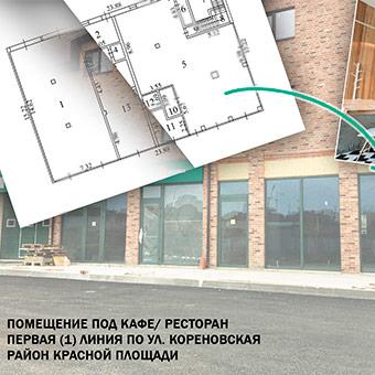 Подбор помещения для кафе в Краснодаре