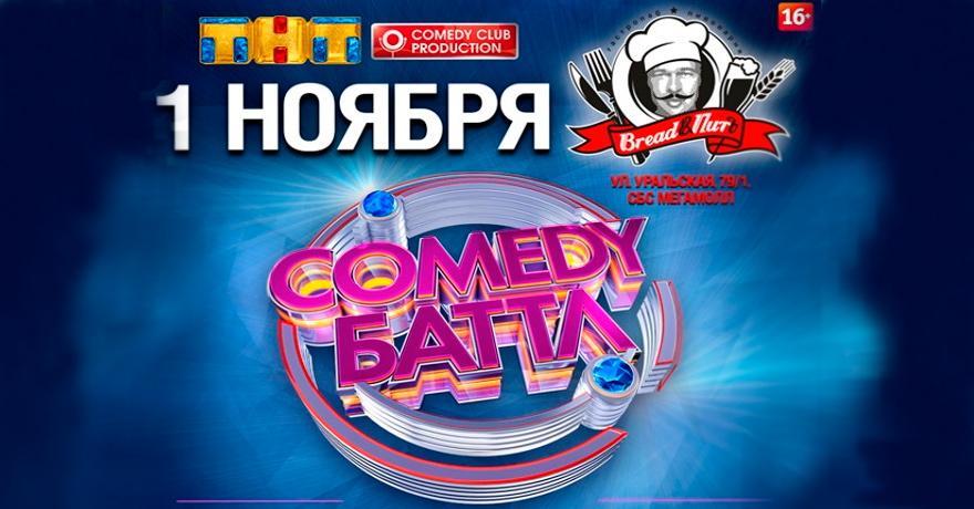 Отборочный тур Камеди Батл в Краснодаре