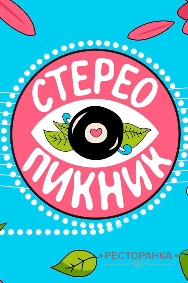 Стереопикник 2017 в Краснодаре