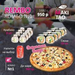 Закажите сет из вкусных роллов и пиццы