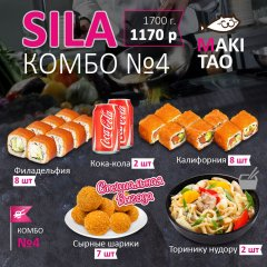 Лучшая доставка еды в Краснодаре