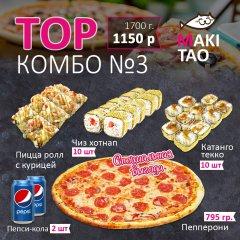 Пицца, суши, кола в подарок