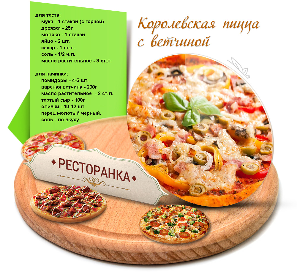 Тесто для пиццы рецепт приготовления с фото итогам мониторинга