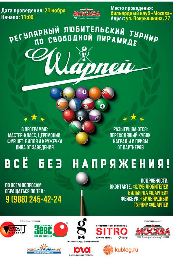 Ресторане «Москва» пройдет турнир по русскому бильярду
