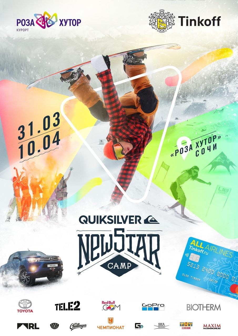 Quiksilver New Star Camp 2017: Рождение сверхновой!