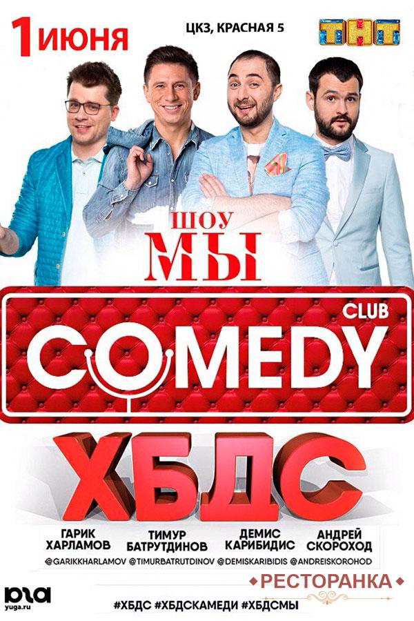 Шоу от Comedy Club в Краснодаре