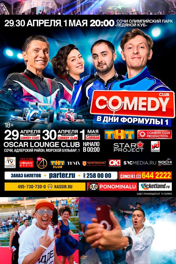 Comedy Club на Формуле 1