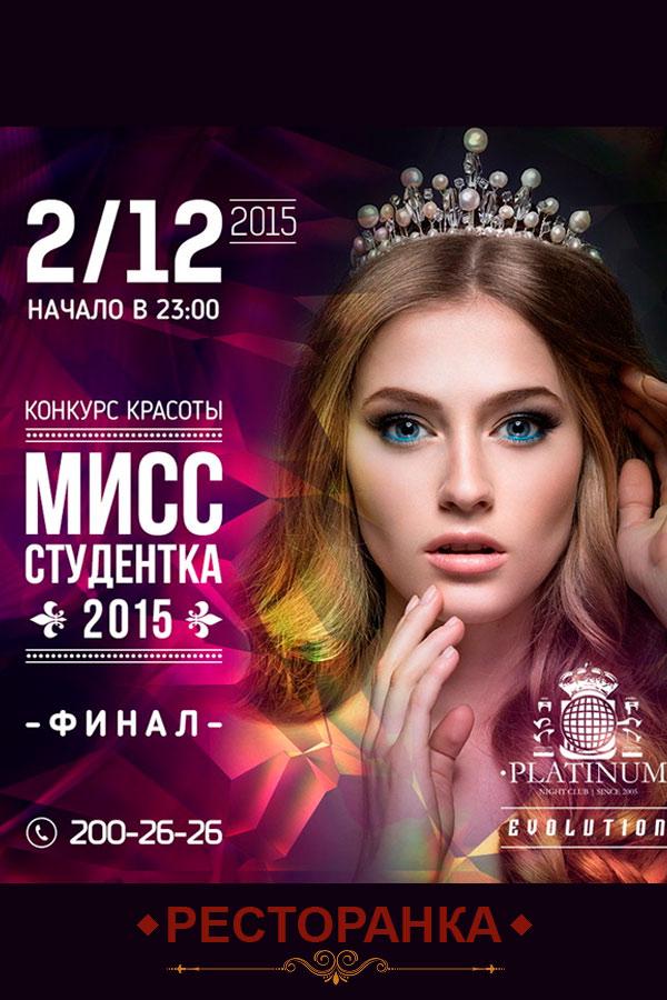 Финал конкурса МИСС СТУДЕНТКА 2015
