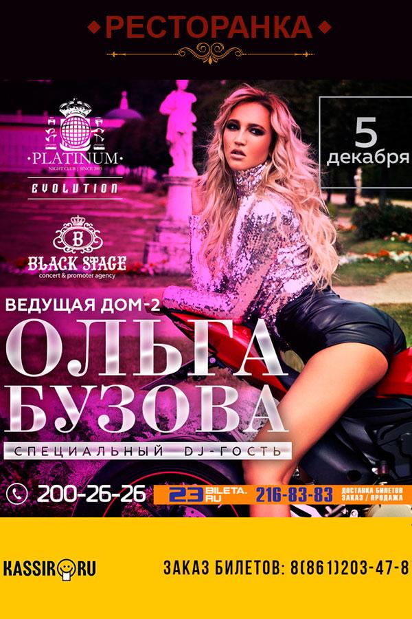 Ольга Бузова в Platinum club
