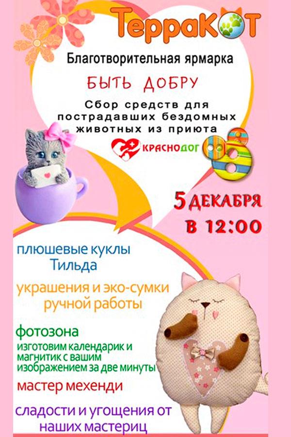 Благотворительная ярмарка в антикафе ТерраКОТ