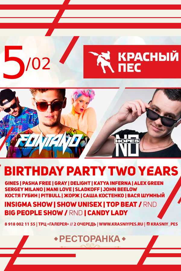Красный пес / BIRTHDAY PARTY