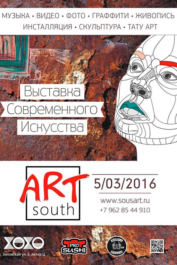 Выставка Современного Искусства Art South vol.1