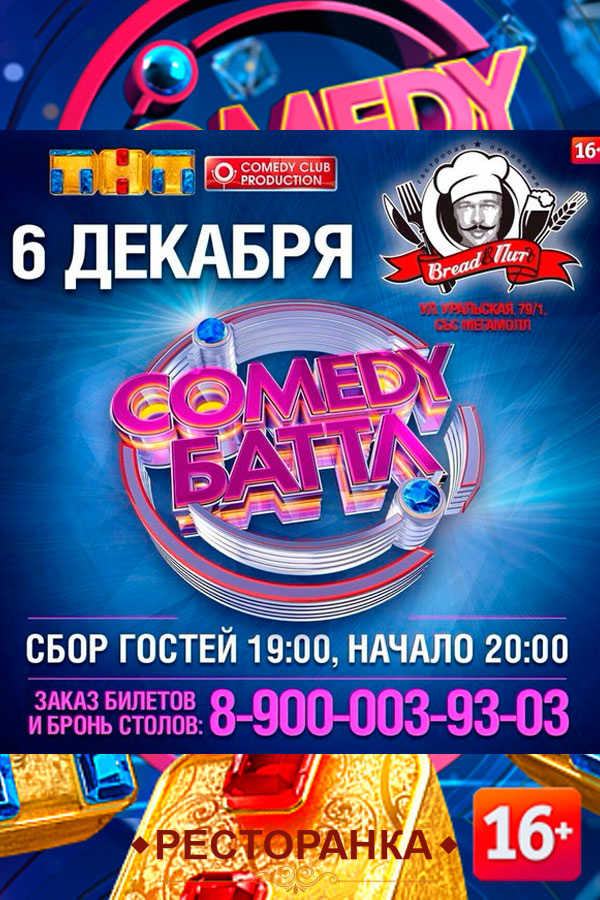 Comedy Баттл в Краснодаре!