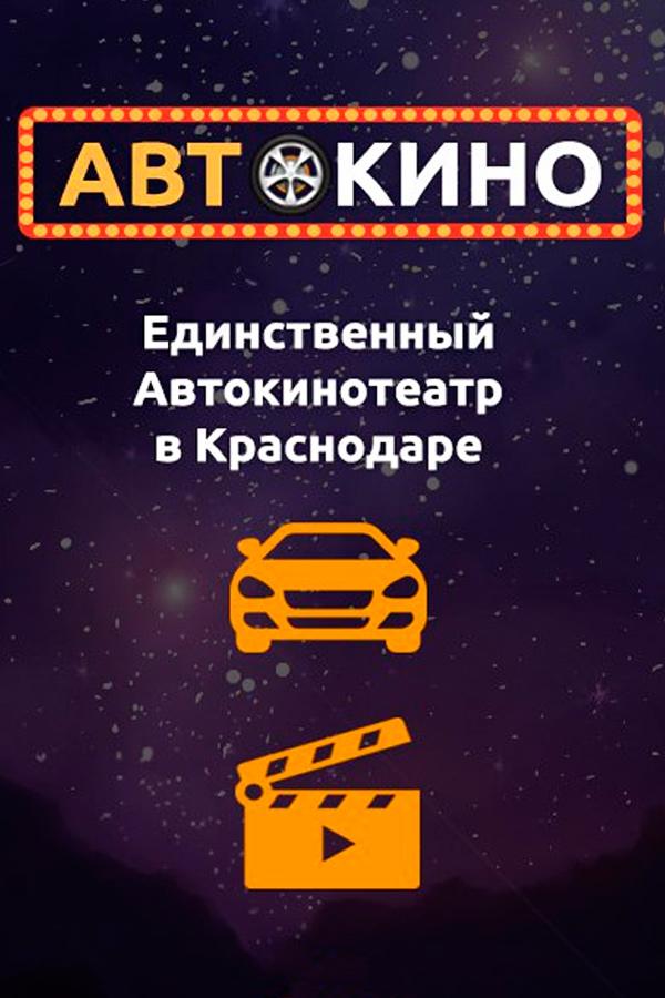 Автокинотеатр в Краснодаре: сеансы 6 и 9 июля